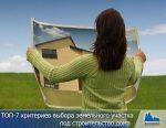 Выбор земельного участка под строительство – Как выбрать земельный участок под строительство дома — 7 советов