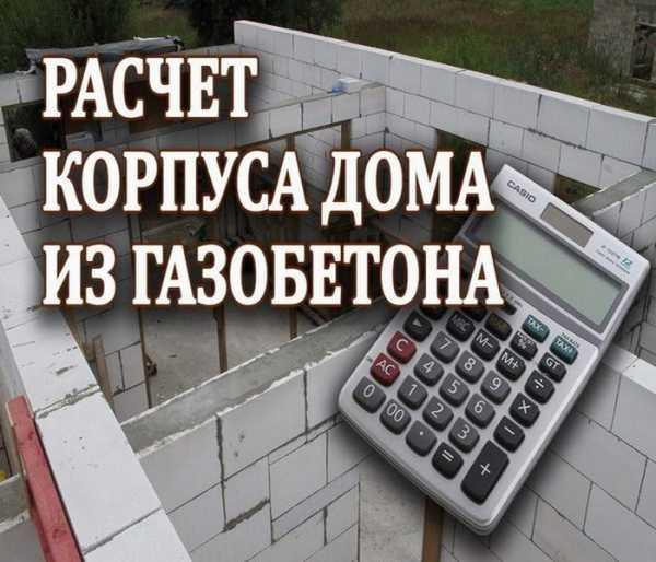 дом из газоблоков калькулятор